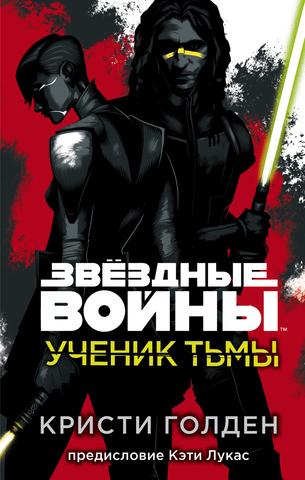 Звёздные войны: Ученик тьмы