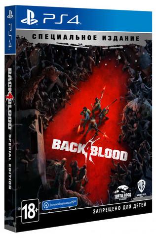Back 4 Blood. Специальное Издание (PS4, русские субтитры)