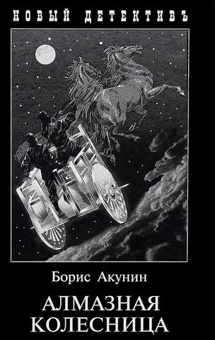 Алмазная колесница. С иллюстрациями Игоря Сакурова