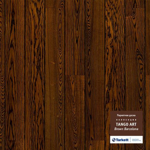 ПАРКЕТ Tarkett  Tango Art  Brown Barcelona, 1 полосный, 550059002, ^, (6шт/2,18м2)
