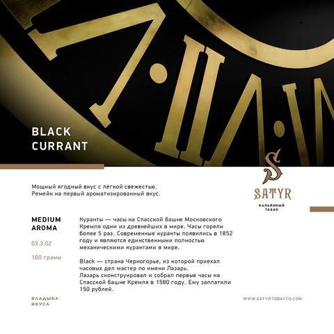 Табак Satyr Black Currant (Черная смородина) 100г