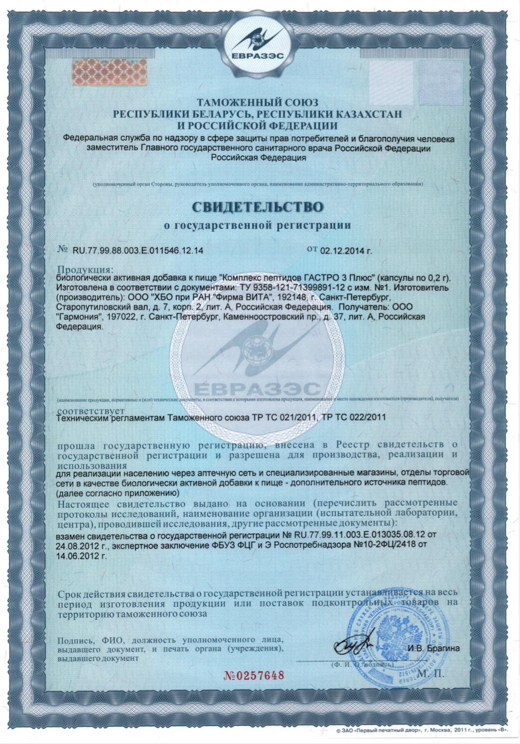 GASTRO 3 Plus® пептидный комплекс сертификат