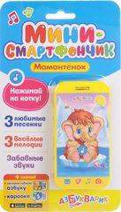 Мамонтенок (Мини-смартфончик)
