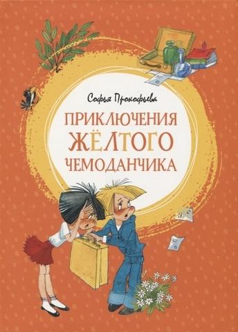 Приключения жёлтого чемоданчика | Прокофьева С.