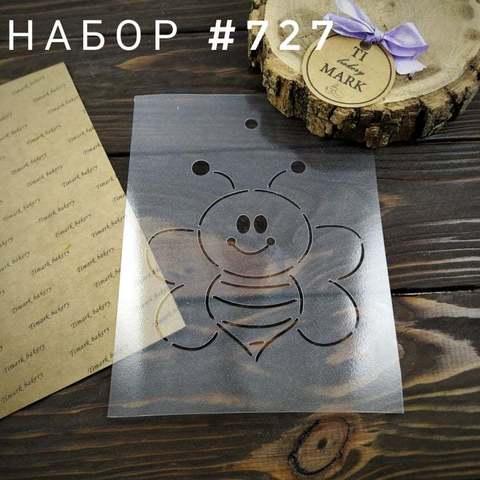 Набор №727 - Бабочка