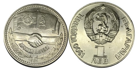 "1 лев 1981 год ""Дружба навеки"" Болгария"