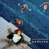 Муся Тотибадзе / Мальчик (CD)