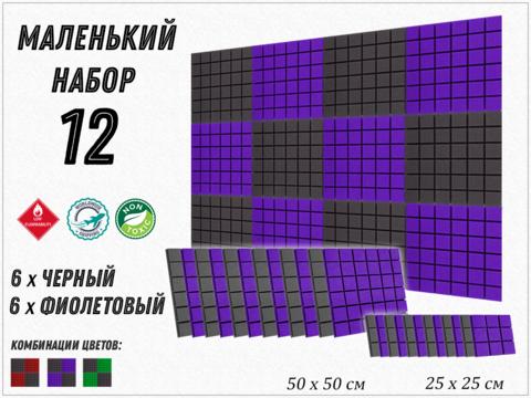 акустический поролон ECHOTON KVADRA  violet/black  12   pcs