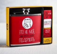 Подарочный набор «Это не моё»: фляжка 150 мл, пуэр 30 г, фото 1