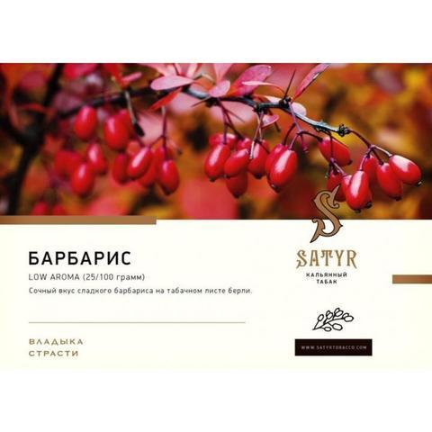 Табак Satyr Barberry (Барбарис) 100г
