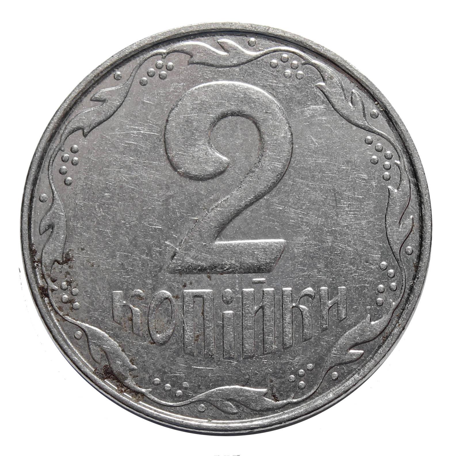 2 копейки. Украина. 1992-2012 гг. (случайный год). Уценка № 2 XF