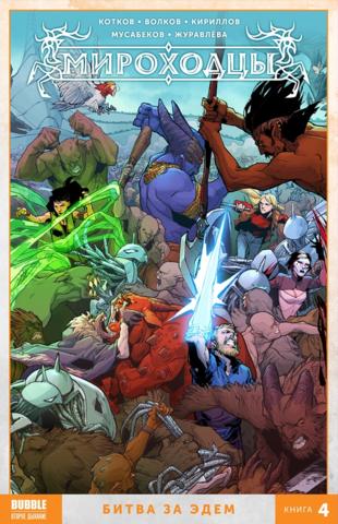 Мироходцы Книга 4: Битва за Эдем