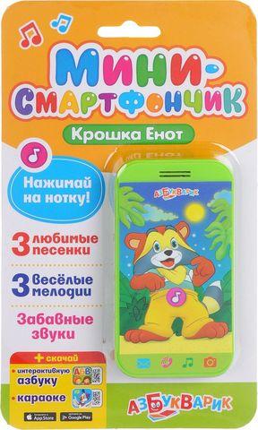 Крошка Енот (Мини-смартфончик)