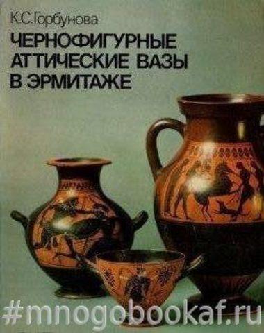 Чернофигурные аттические вазы в Эрмитаже. Каталог