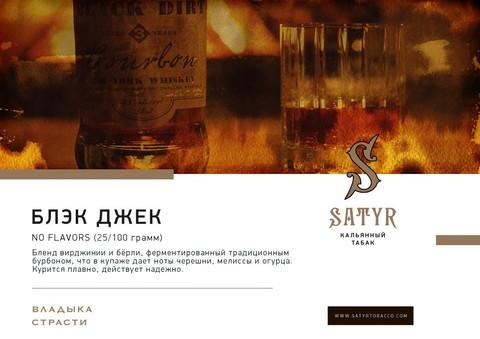 Табак Satyr Black Jack (Блэк Джэк) 100г