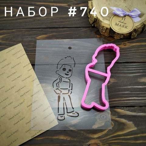 Набор №740 - Мальчик