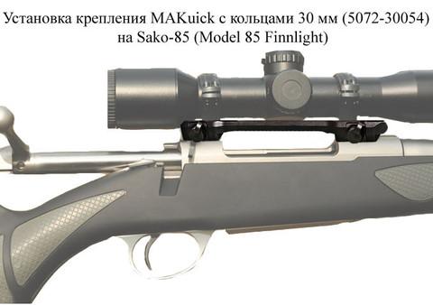 Крепление МАК для прицелов 30 мм быстросъёмное для Sako 75/85 (5072-30054)