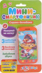 Сорока-белобока (Мини-смартфончик)