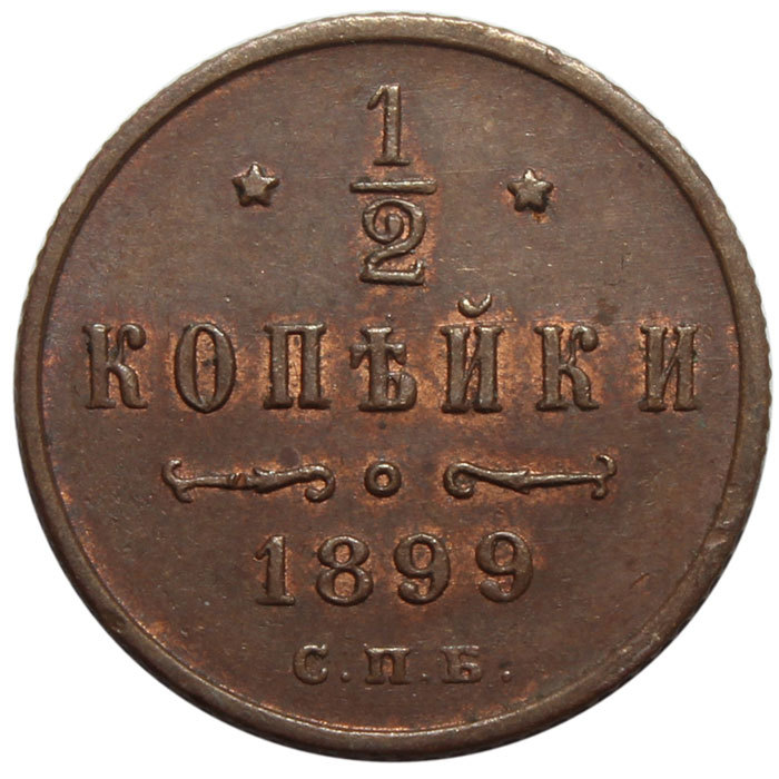 1/2 копейки. Николай II. СПБ. 1899 год. XF