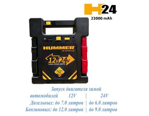 Пуско-зарядное устройство HUMMER H24