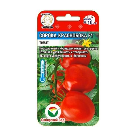 Сорока краснобока F1 15шт томат (Сиб Сад)