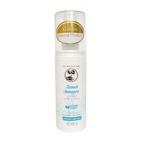 Дезодорант-антиперспирант натуральный с мелиссой и мятой «Легкий ветерок» (Пк)
