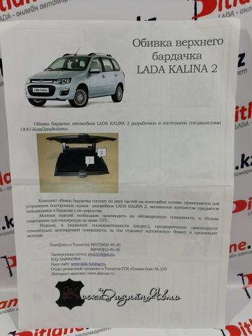 Обивка верхнего бардачка Лада Калина-2 / Гранта FL
