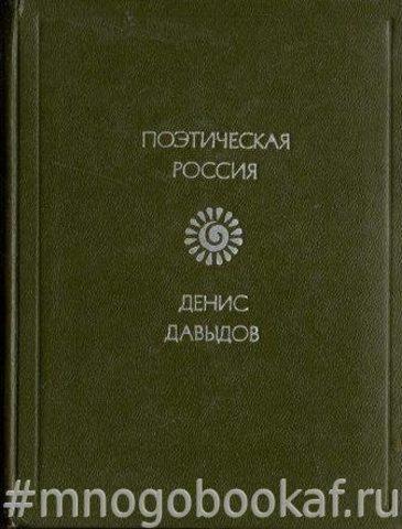 Давыдов. Стихотворения