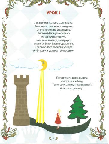 Феникс – шахматы для дошкольников: учебно-методический комплекс. Комплект. Кузин А.В., Коновалов Н.В., Скаржинский Н.С.