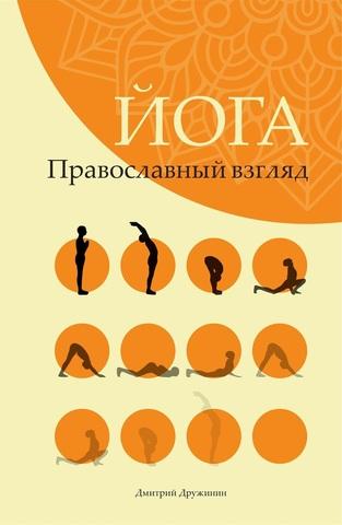 Йога. Православный взгляд