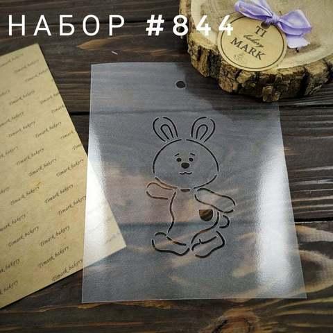 Набор №844 - Зайчик в штанишках