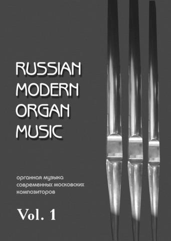 Органная музыка современных московских композиторов. Выпуск 1.