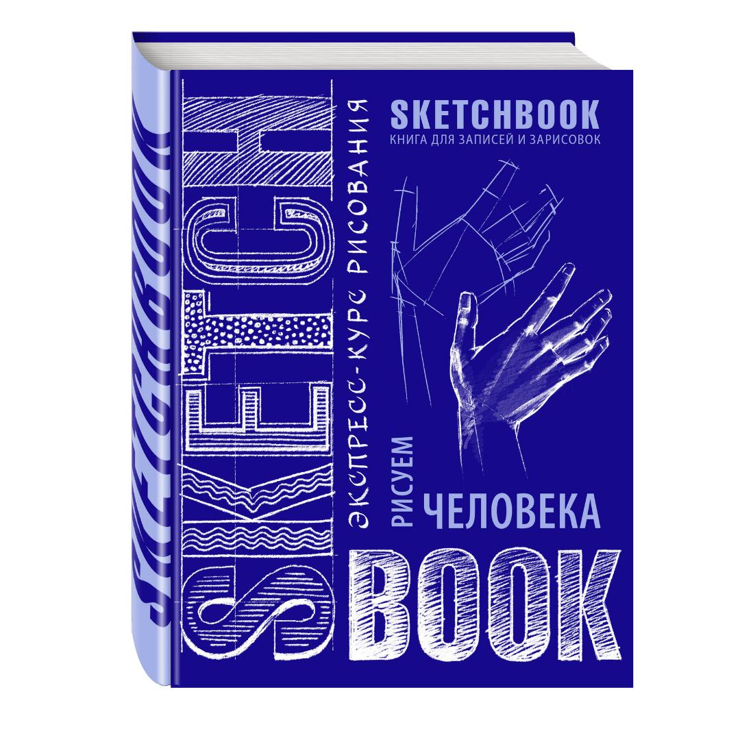 Sketchbook. Рисуем человека. Экспресс-курс рисования