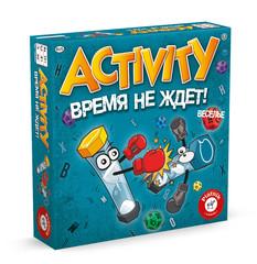 Activity. Время не ждёт