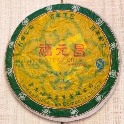 Фу Юань Чан И Ван Чин Шен ШУ Бин, 2016