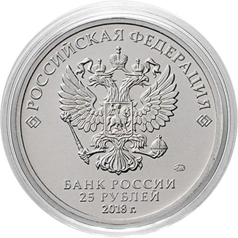 Гравированная монета. Год собаки - пойнтер (охотничья). 25 рублей 2018.