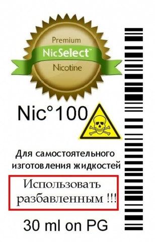 NIC°100 NicSelect (PG) 100мг*мл 30 мл
