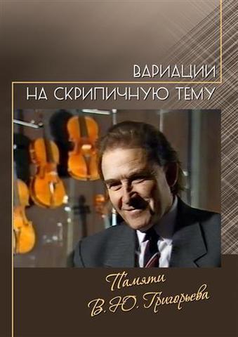 Вариации на скрипичную тему. Памяти В. Ю. Григорьева.