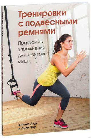 Фото Тренировки с подвесными ремнями