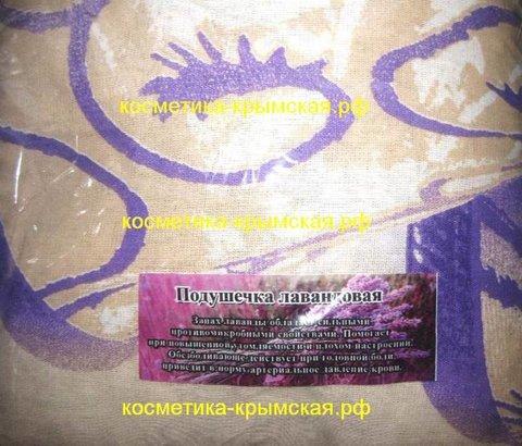 Подушка  «с Лавандой»™Crimea ORGANIC
