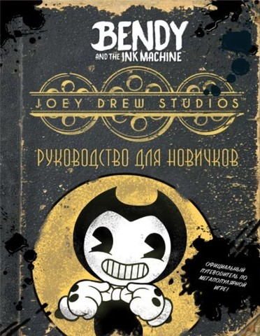 Bendy and the Ink Machine. Руководство Для Новичков