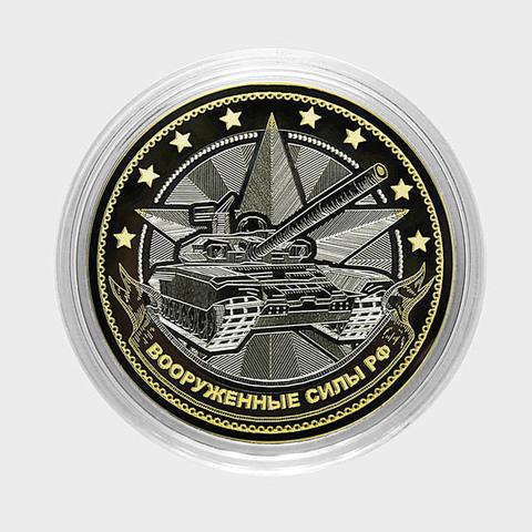 ВС РФ Гравированная монета 10 рублей