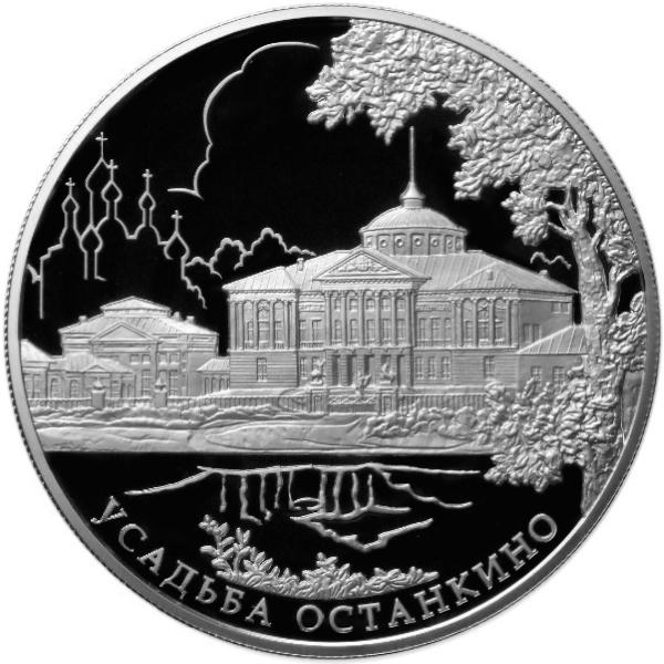25 рублей. Усадьба Останкино г. Москва. 2013 г. PROOF