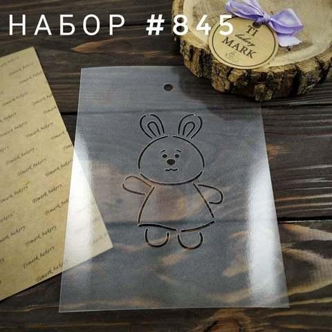 Набор №845 - Зайчик