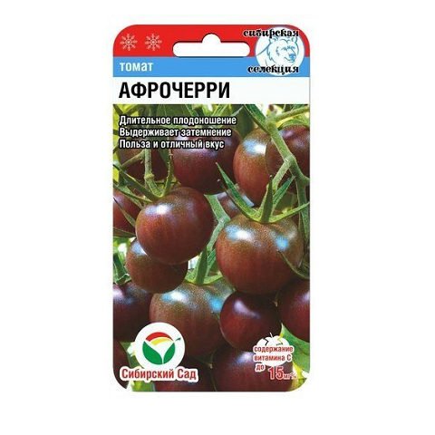 Афро-черри 20шт томат (Сиб Сад)