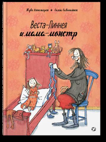 Туве Аппельгрен «Веста-Линнея и мама-монстр»