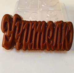 Пластиковая форма для шоколада надпись прописными буквами 5см ПОДРУГЕ