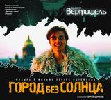 Оркестр Вермишель / Город Без Солнца (CD)