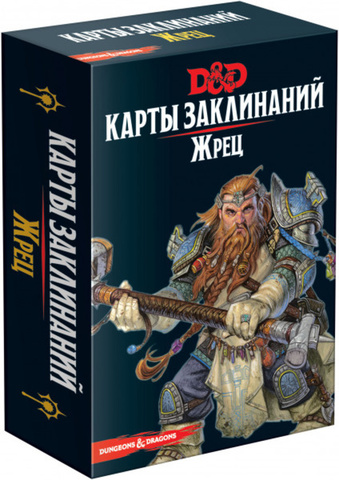 Настольная игра: Dungeons & Dragons. Карты заклинаний. Жрец