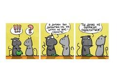 Кошки-Мышки: Счастье в твоих руках